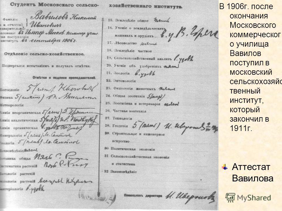 В 1906г. после окончания Московского коммерческог о училища Вавилов поступил в московский сельскохозяйс твенный институт, который закончил в 1911г. Аттестат Вавилова