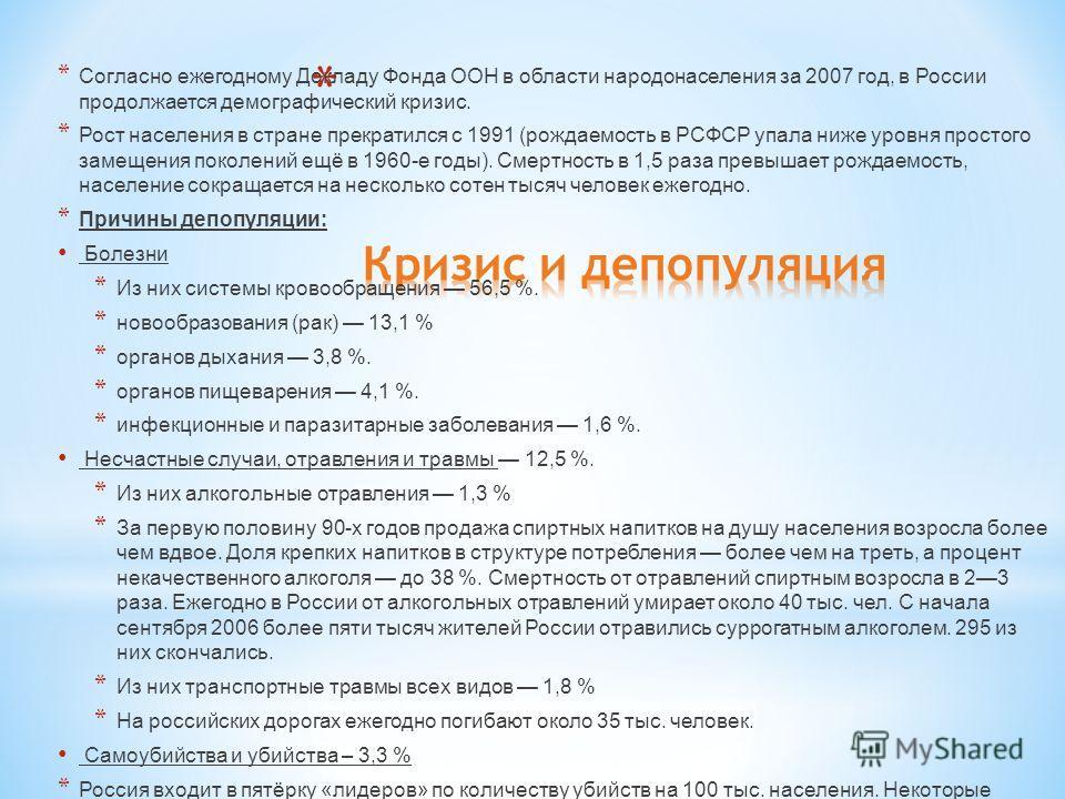 * Согласно ежегодному Докладу Фонда ООН в области народонаселения за 2007 год, в России продолжается демографический кризис. * Рост населения в стране прекратился с 1991 (рождаемость в РСФСР упала ниже уровня простого замещения поколений ещё в 1960-е