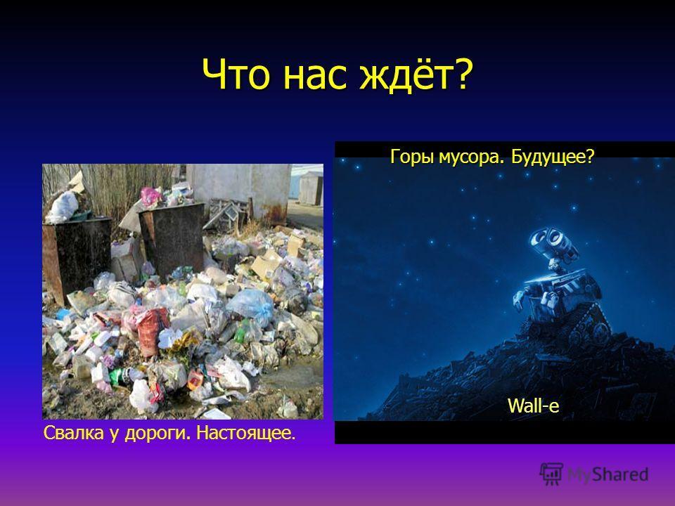Введение Неправильное отношение человека к мусору и бытовым отходам наносит вред окружающей природе и самому человеку. Неправильное отношение человека к мусору и бытовым отходам наносит вред окружающей природе и самому человеку.