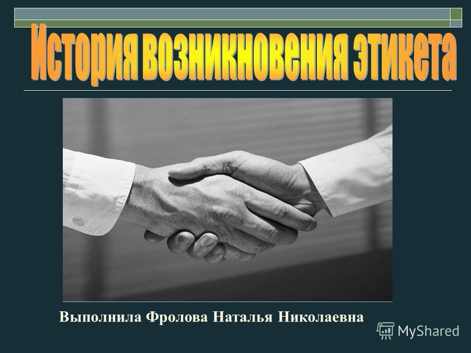 Выполнила Фролова Наталья Николаевна