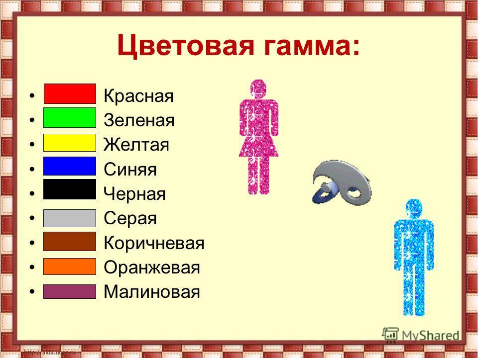 Цветовая гамма: Красная Зеленая Желтая Синяя Черная Серая Коричневая Оранжевая Малиновая