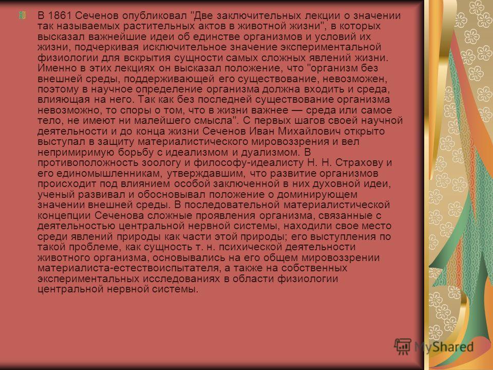 В 1861 Сеченов опубликовал