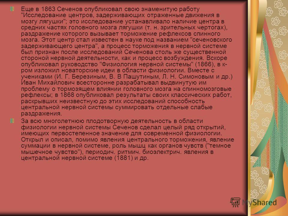 Еще в 1863 Сеченов опубликовал свою знаменитую работу
