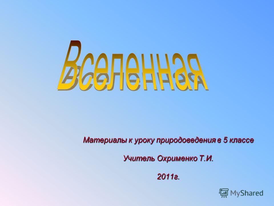 Материалы к уроку природоведения в 5 классе Учитель Охрименко Т.И. 2011г.