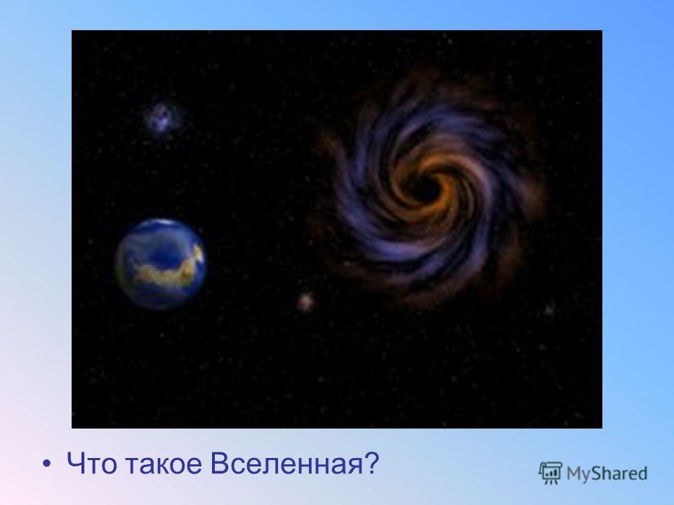 Что такое Вселенная?