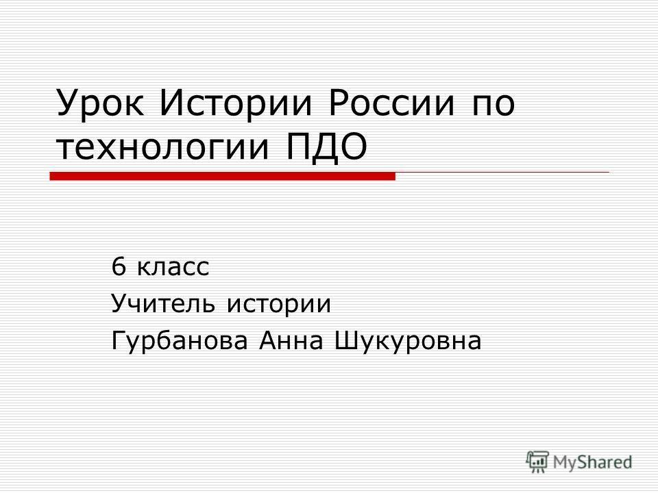 Урок истории россии по технологии пдо