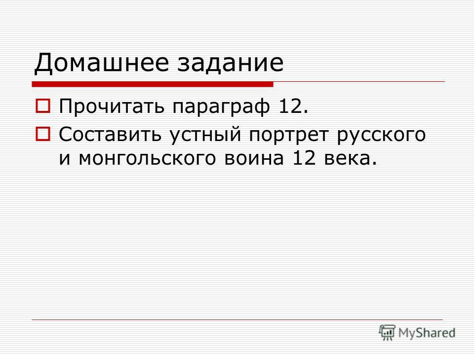 Домашнее задание Прочитать параграф 12. Составить устный портрет русского и монгольского воина 12 века.