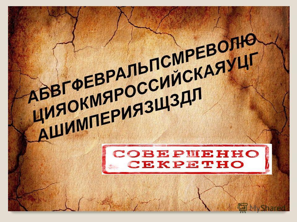 АБВГФЕВРАЛЬПСМРЕВОЛЮ ЦИЯОКМЯРОССИЙСКАЯУЦГ АШИМПЕРИЯЗЩЗДЛ