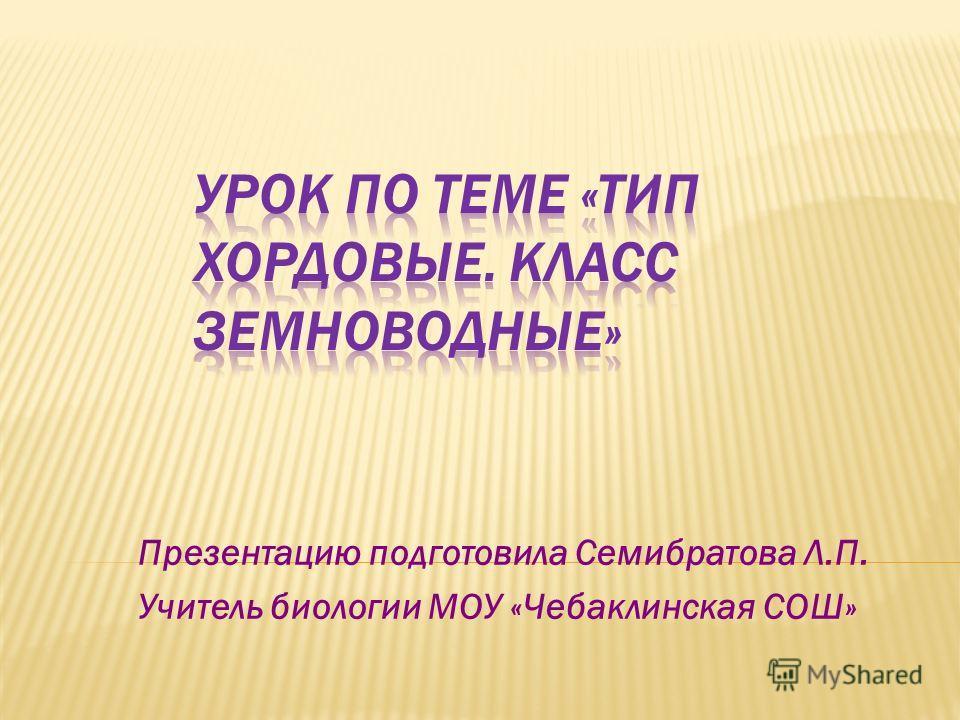 Презентацию подготовила Семибратова Л.П. Учитель биологии МОУ «Чебаклинская СОШ»