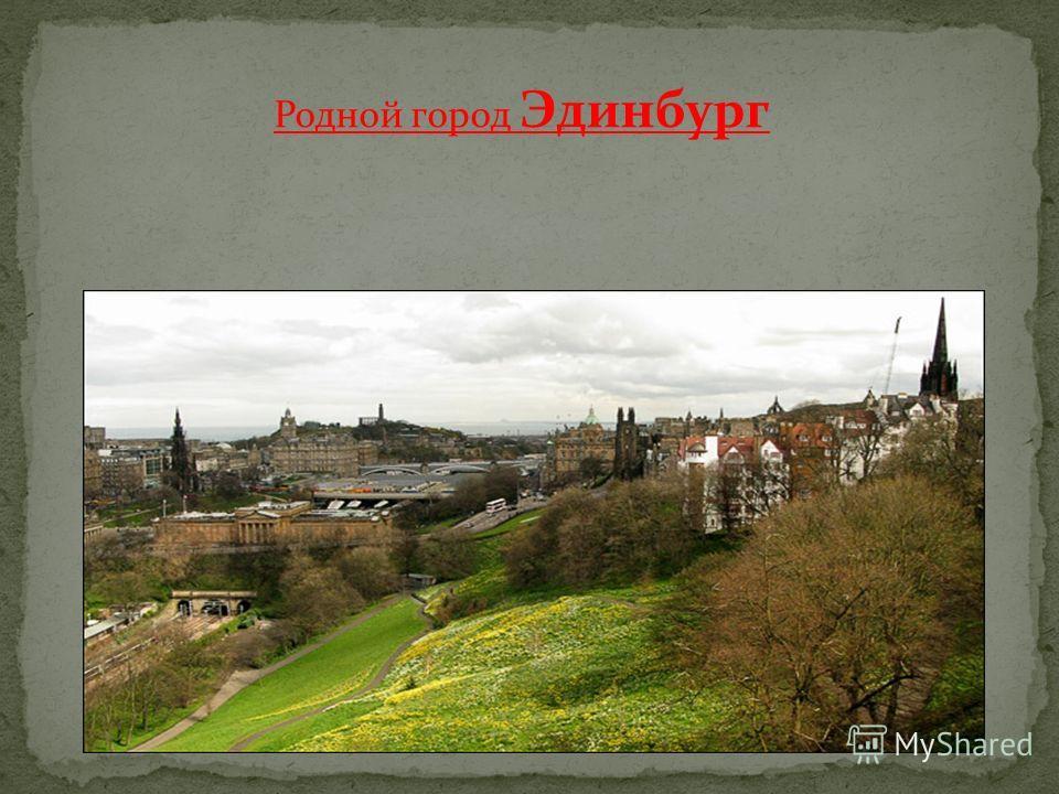 Родной город Эдинбург