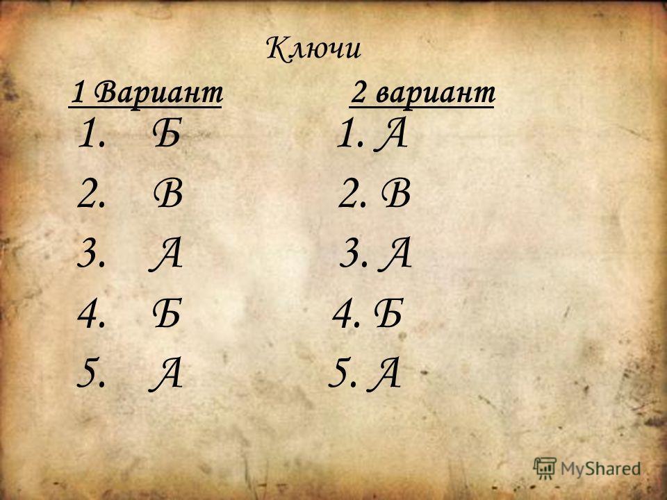 Ключи 1 Вариант 2 вариант 1. Б 1. А 2. В 3. А 4. Б 5. А