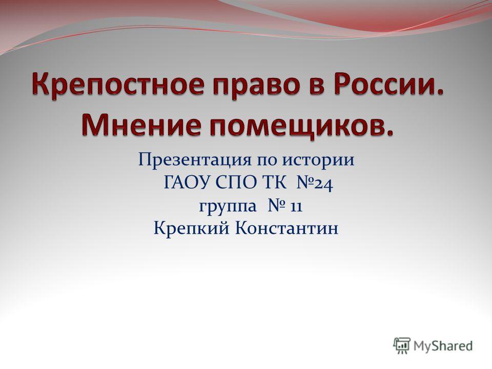 Презентация по истории ГАОУ СПО ТК 24 группа 11 Крепкий Константин