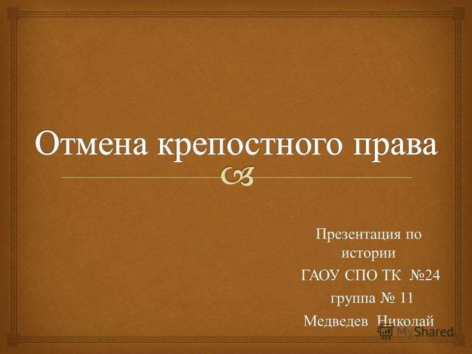 Презентация по истории ГАОУ СПО ТК 24 ГАОУ СПО ТК 24 группа 11 группа 11 Медведев Николай