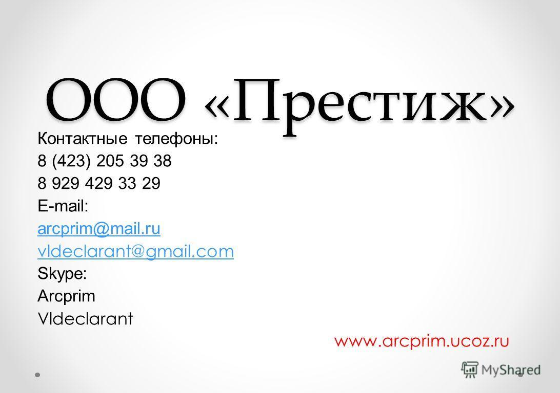 ООО «Престиж» Контактные телефоны: 8 (423) 205 39 38 8 929 429 33 29 E-mail: arcprim@mail.ru vldeclarant@gmail.com Skype: Arcprim Vldeclarant www.arcprim.ucoz.ru