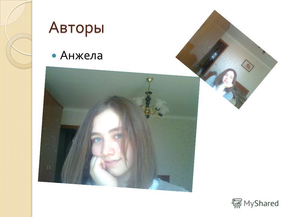 Авторы Анжела