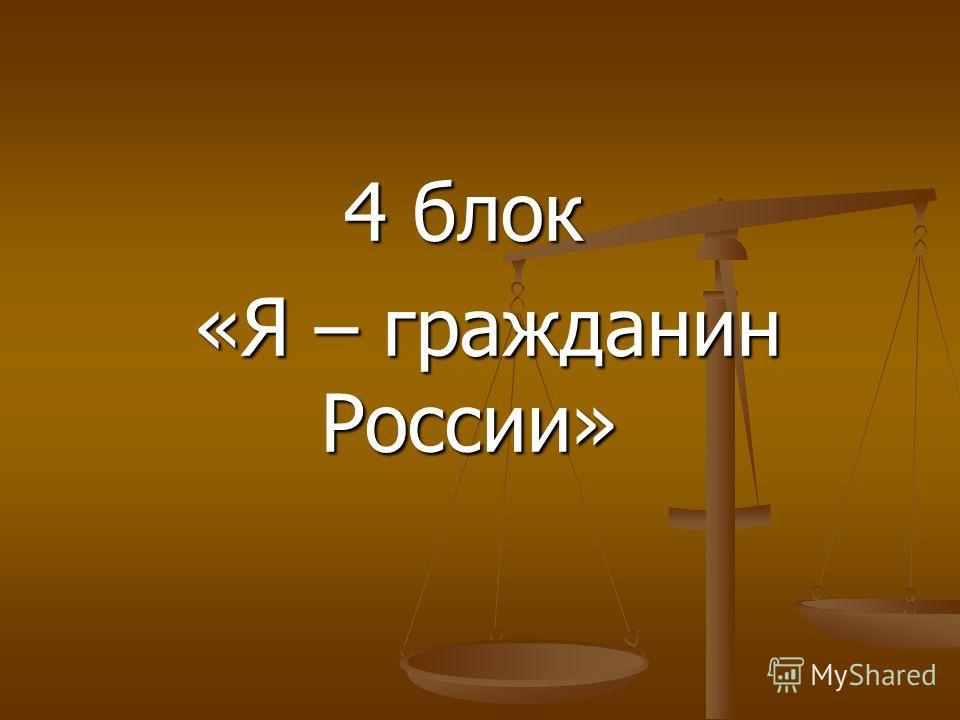 4 блок 4 блок «Я – гражданин России» «Я – гражданин России»