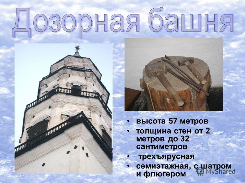 высота 57 метров толщина стен от 2 метров до 32 сантиметров трехъярусная семиэтажная, с шатром и флюгером