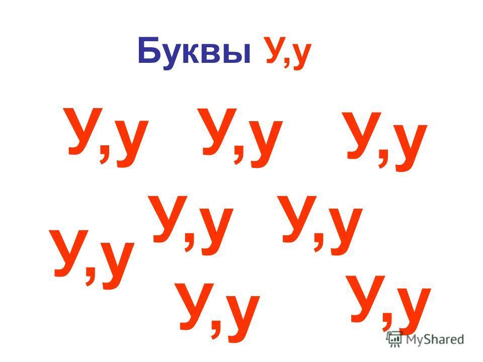 Буквы У,у У,у