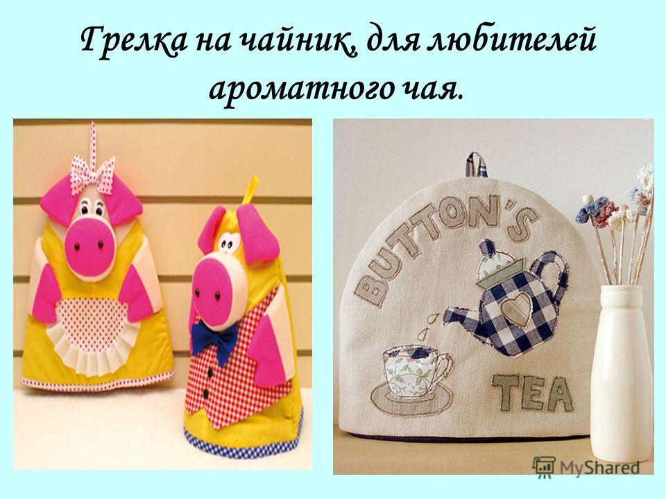 Грелка на чайник, для любителей ароматного чая.