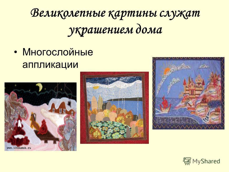 Великолепные картины служат украшением дома Многослойные аппликации