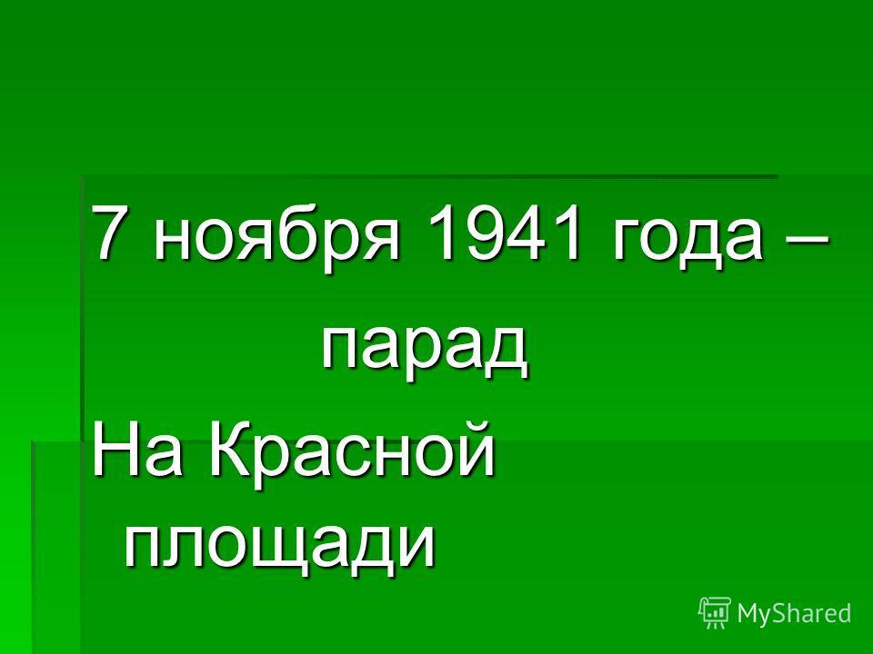 7 ноября 1941 года – парад парад На Красной площади