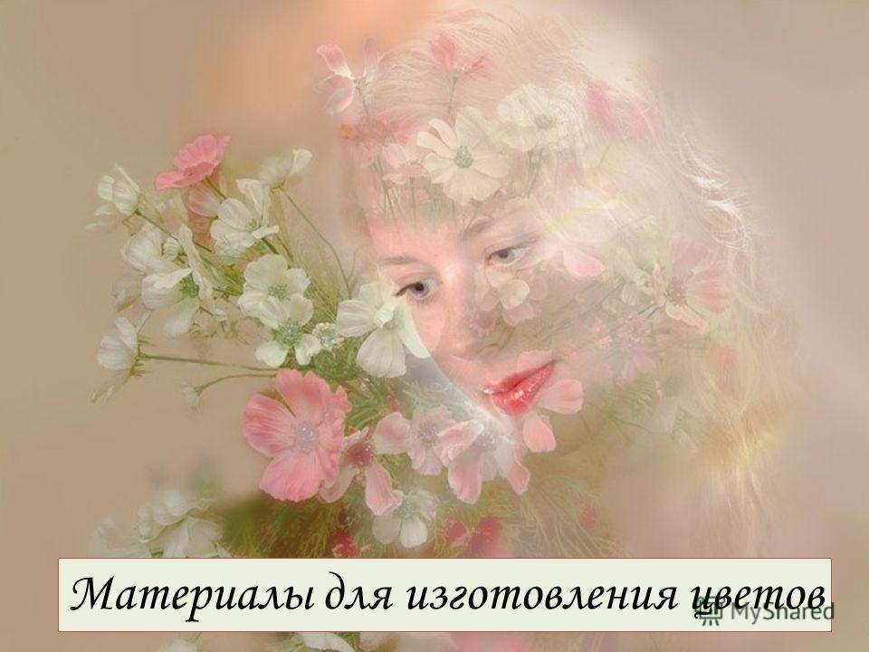 Материалы для изготовления цветов
