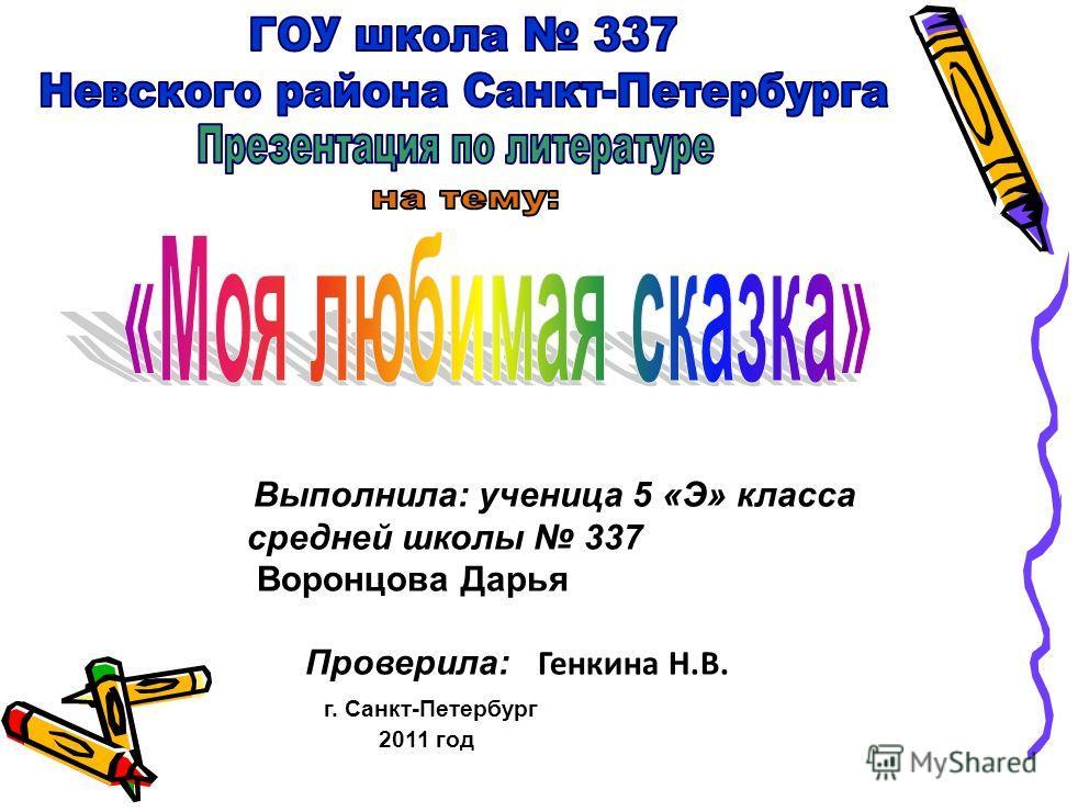 Выполнила: ученица 5 «Э» класса средней школы 337 Воронцова Дарья Проверила: Генкина Н.В. г. Санкт-Петербург 2011 год