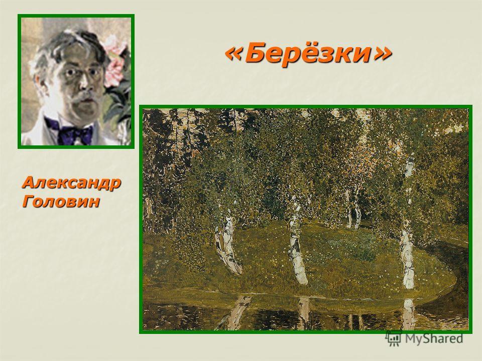 Александр Головин «Берёзки»