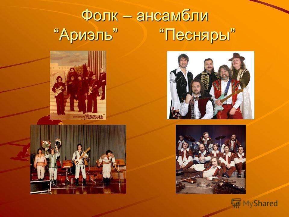 Фолк – ансамблиАриэль Песняры