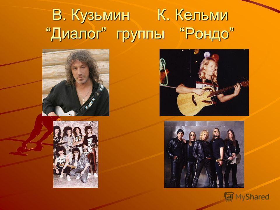 В. Кузьмин К. КельмиДиалог группы Рондо