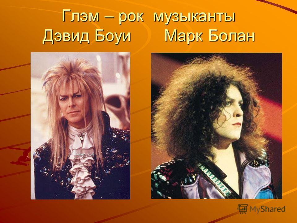 Глэм – рок музыканты Дэвид Боуи Марк Болан