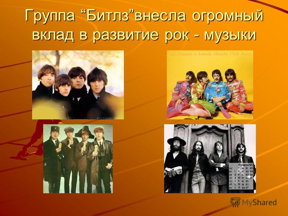 Группа Битлзвнесла огромный вклад в развитие рок - музыки