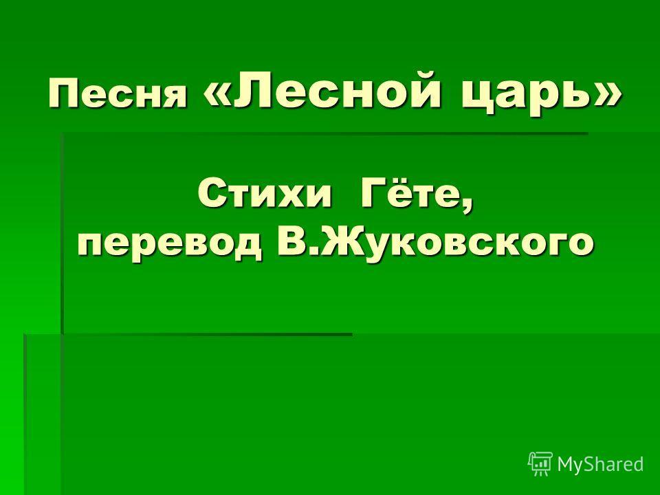 Песня «Лесной царь» Стихи Гёте, перевод В.Жуковского