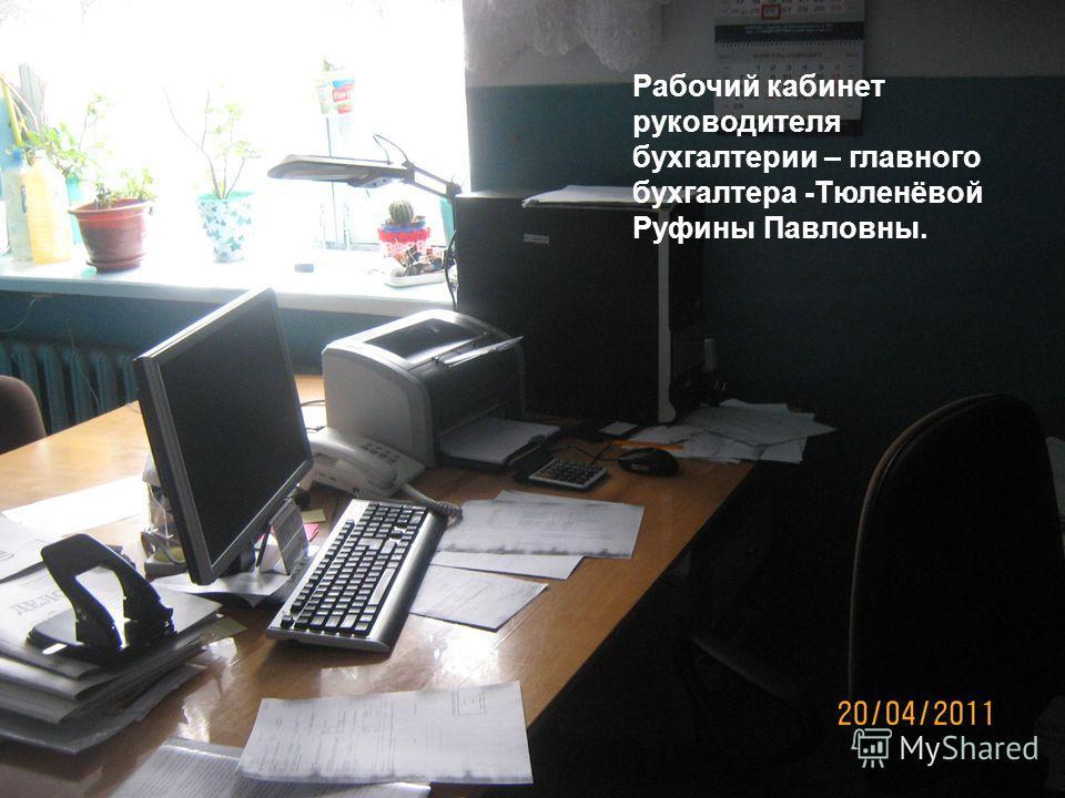 Рабочий кабинет руководителя бухгалтерии – главного бухгалтера -Тюленёвой Руфины Павловны.