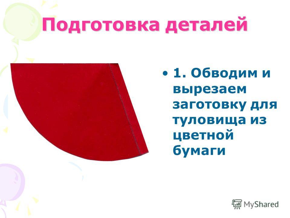 Подготовка деталей 1. Обводим и вырезаем заготовку для туловища из цветной бумаги