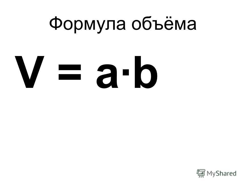 Формула объёма V = ab