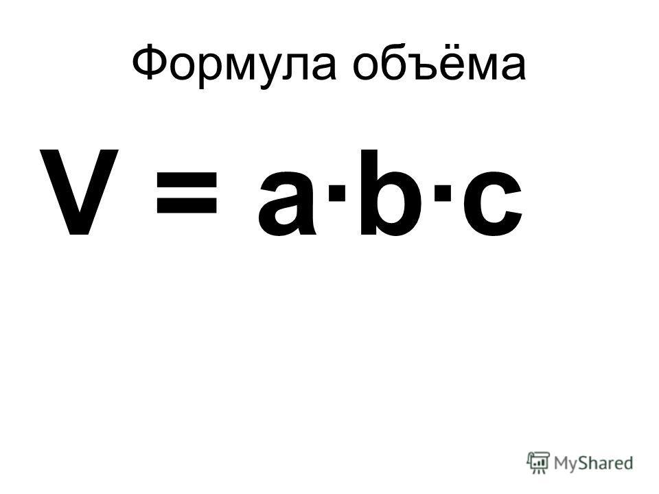 Формула объёма V = abc