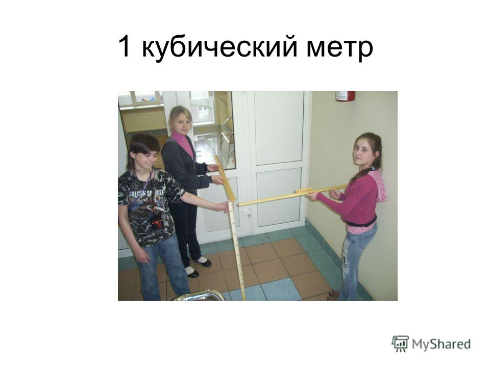 1 кубический метр