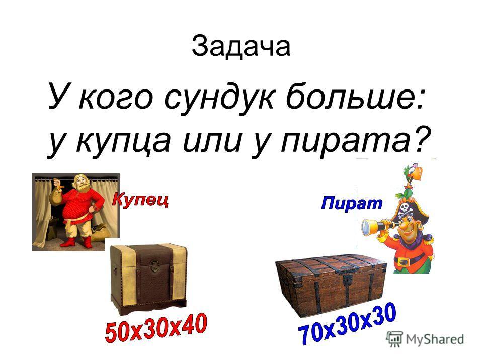 Задача У кого сундук больше: у купца или у пирата?