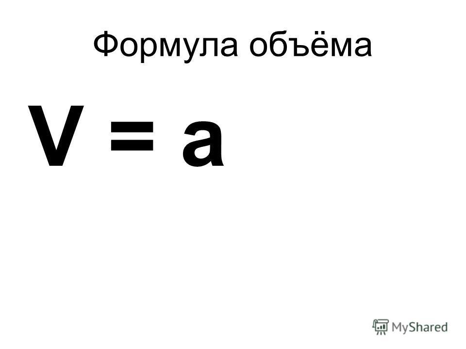 Формула объёма V = a