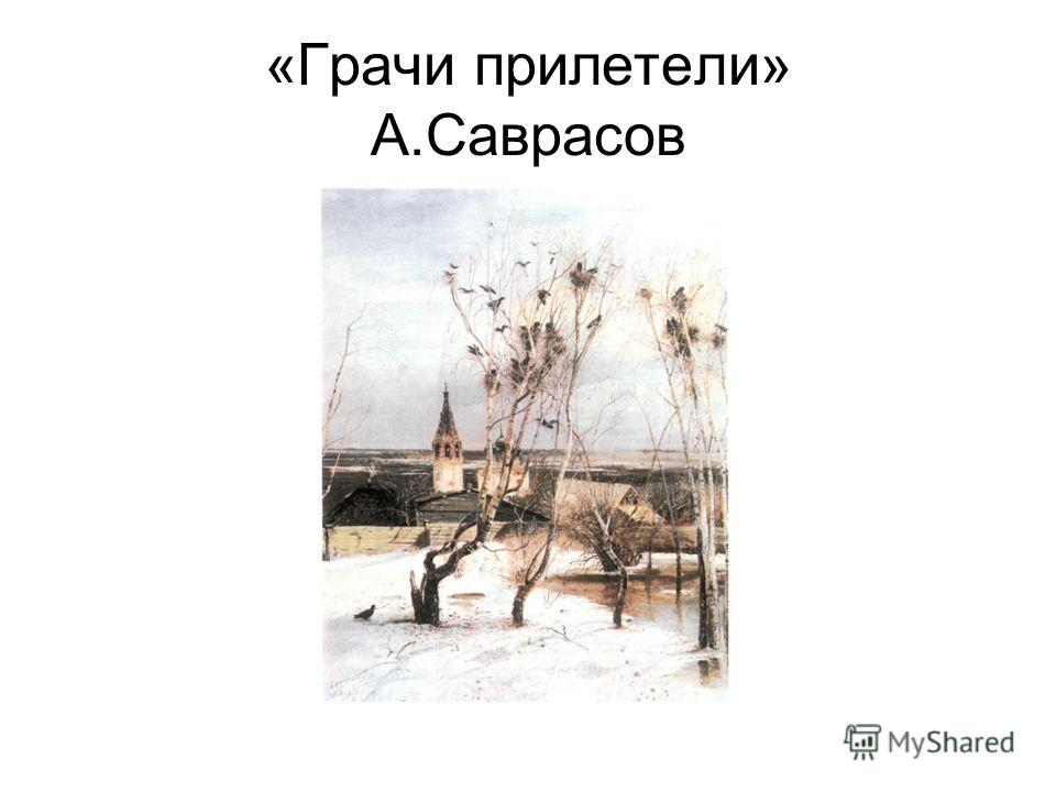 «Грачи прилетели» А.Саврасов