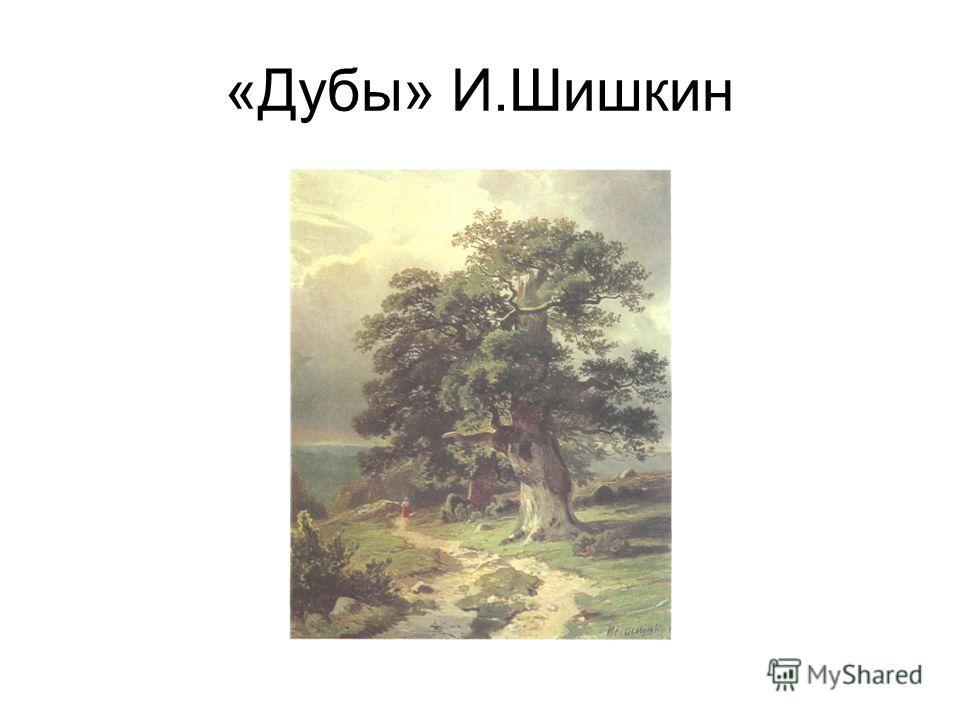 «Дубы» И.Шишкин