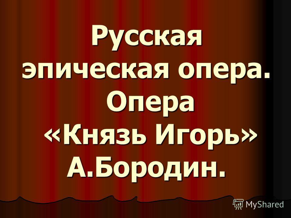Презентация опера князь игорь