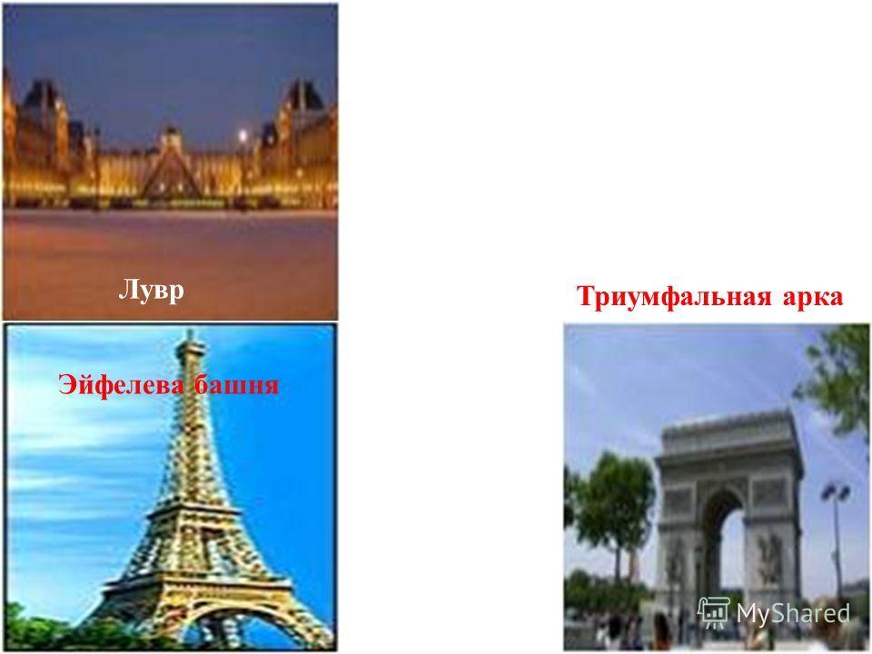 Лувр Триумфальная арка Эйфелева башня