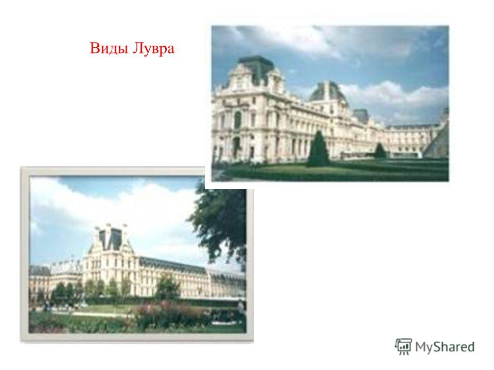 Виды Лувра