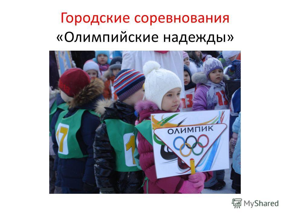 Городские соревнования «Олимпийские надежды»