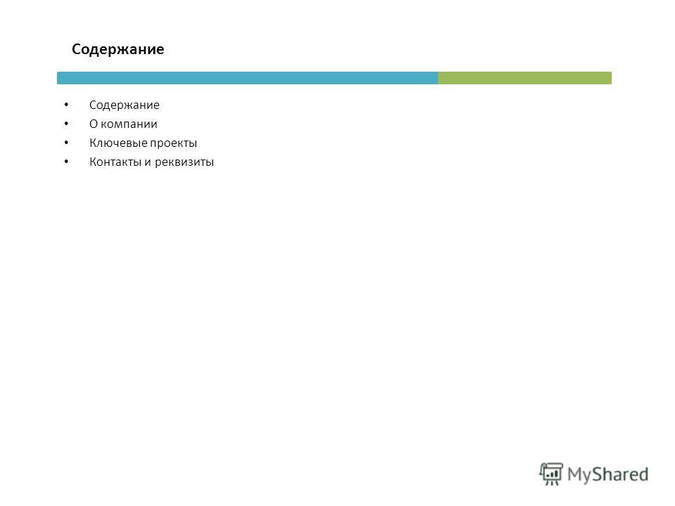 Содержание О компании Ключевые проекты Контакты и реквизиты