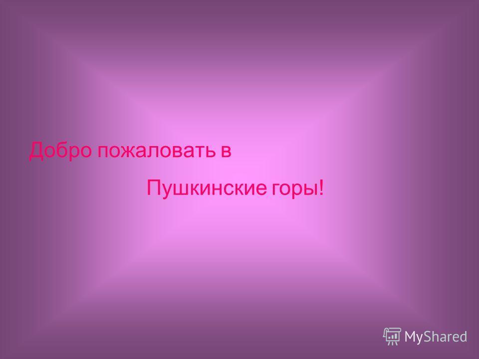 Добро пожаловать в Пушкинские горы!