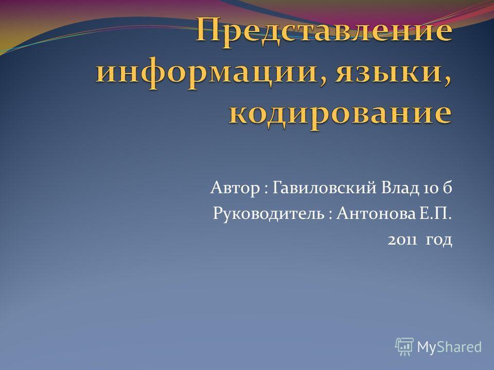 Автор : Гавиловский Влад 10 б Руководитель : Антонова Е.П. 2011 год