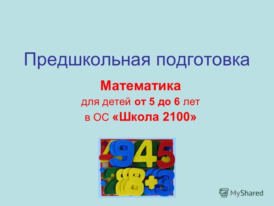 Программу по математике для предшкольной подготовки